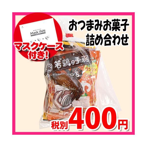 【使い捨てタイプマスクケース付き】広島名物!若鳥の手羽 ブロイラーとおつまみスナック袋詰め 詰め合わせ 駄菓子 おかしのマーチ (omtma6746)
