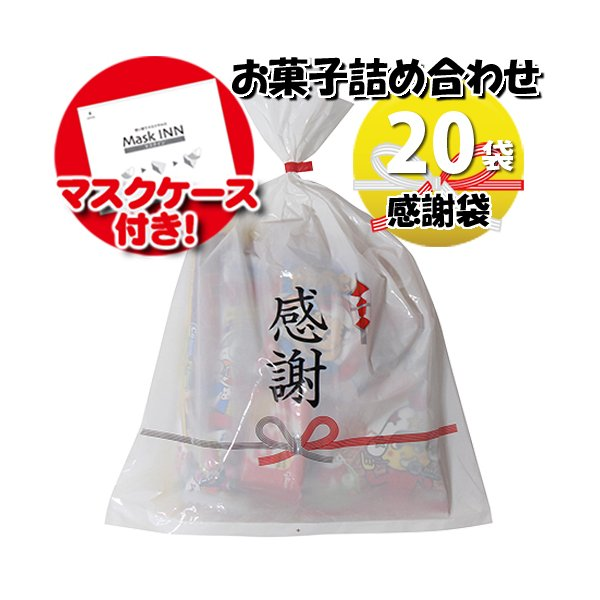 (地域限定送料無料) 【使い捨てタイプマスクケース付き】感謝袋 うまい棒も入ったお菓子袋詰め 20袋セット 詰め合わせ 駄菓子 おかしのマーチ (omtma6970x20k)