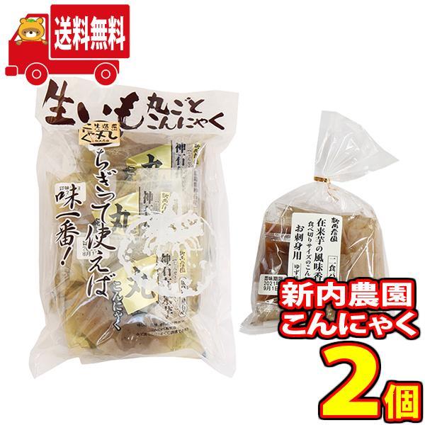 食品 詰め合わせ (地域限定送料無料) 新内農園 生芋 丸こんにゃく3玉と刺身こんにゃくセット おかしのマーチ(omtma7399k)