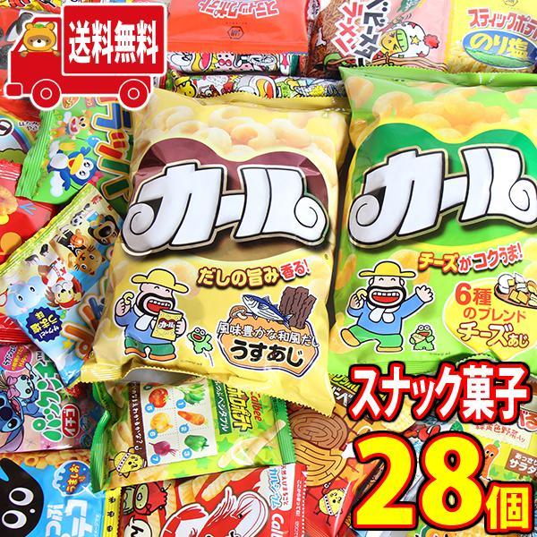 (地域限定送料無料) 西日本限定カール入り!ポテトチップスやサイズも種類もいろいろチョコスナックも入ったお試しお菓子セット(26種・28コ入)(omtma7413k)