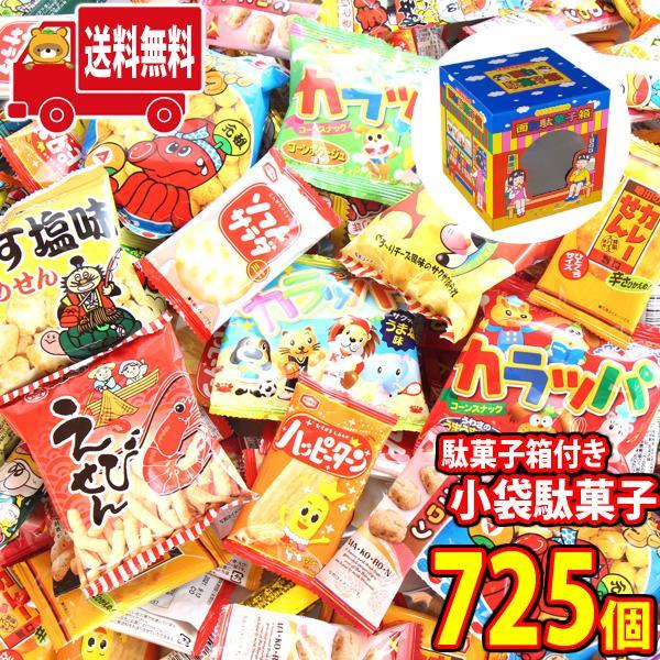 お菓子 (地域限定送料無料) おもしろ駄菓子箱付き!メガ盛り!イベント・つかみ取りに最適なミニ小袋駄菓子詰め合わせ大量セット(計725個)(omtma7429k)
