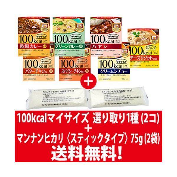 (全国送料無料) 大塚食品 100kcalマイサイズ カレーシリーズ選べる1種2コ & マンナンヒカリ スティックタイプ 75g(2袋)セット メール便|okashinomarch