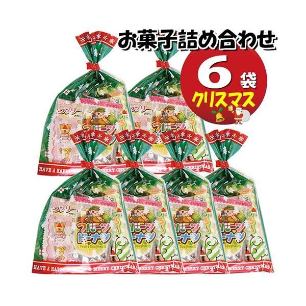 クリスマス お菓子 詰め合わせ (全国送料無料)クリスマス袋 6袋 お菓子 詰め合わせ(Bセット) 駄菓子 袋詰め おかしのマーチ メール便 (omtmb5618)