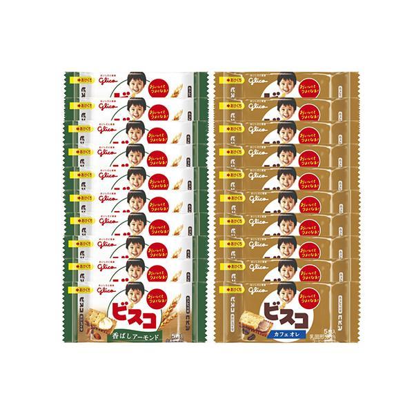 お菓子 詰め合わせ (全国送料無料) グリコ ビスコミニパック 5枚入〈香ばしアーモンド・カフェオレ〉セット(2種・計20コ)おかしのマーチ メール便 (omtmb6430)