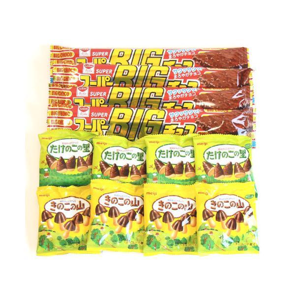 詰め合わせ お菓子 (全国送料無料) きのこ・たけのこ(小袋)・スーパーBIGチョコセット (3種・計12個) おかしのマーチ メール便 (omtmb6496z)