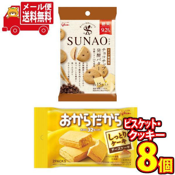 (全国送料無料)グリコ SUNAO(スナオ)<チョコチップ&発酵バター>5個・おからだから<チーズケーキ>3個(計8コ入り)おかしのマーチ メール便(omtmb6698)