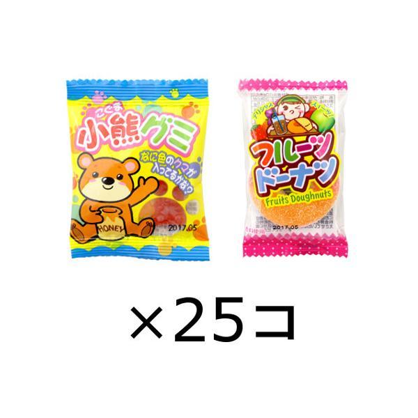 お菓子 詰め合わせ(全国送料無料)やおきん 小粒のかわいい小熊グミとドーナツ型のフルーツドーナツグミセット おかしのマーチ メール便(omtmb6848)