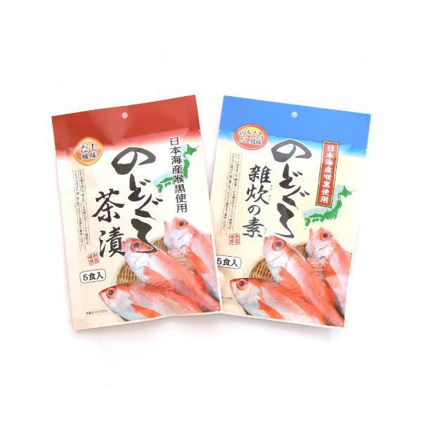 食品 (全国送料無料) <日本海産>のどぐろ茶漬とのどぐろ雑炊の素セット (計2個) おかしのマーチ メール便 (omtmb7004)