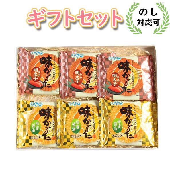 お菓子 詰め合わせ(全国送料無料)味かるた2種ギフトセット おかしのマーチ プチギフト メール便(omtmb7115g)