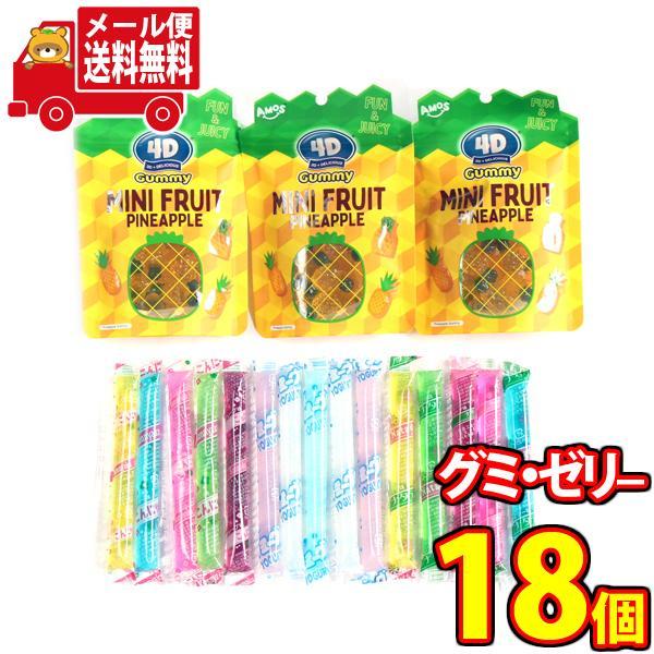 お菓子 詰め合わせ (全国送料無料) ミニフルーツパインアップルグミ&こんにゃくゼリー3種セット おかしのマーチ メール便 (omtmb7562)