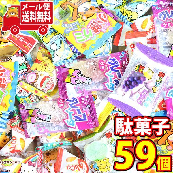 お菓子 詰め合わせ (全国送料無料) ばらまきに!小袋駄菓子(あめ・グミ・キャラメル・マシュマロ)59コセット おかしのマーチ メール便 (omtmb7583)