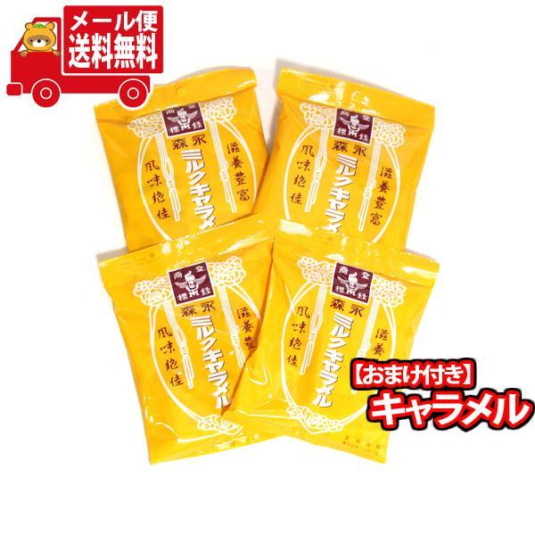 お菓子 詰め合わせ (全国送料無料) 森永 ミルクキャラメル 4袋 当たると良いねセット おかしのマーチ メール便 (omtmb7643)