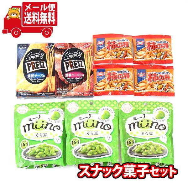 お菓子 詰め合わせ (全国送料無料) ミーノそら豆・スモーキープリッツ2種・柿の種セット おかしのマーチ メール便 (omtmb7656)