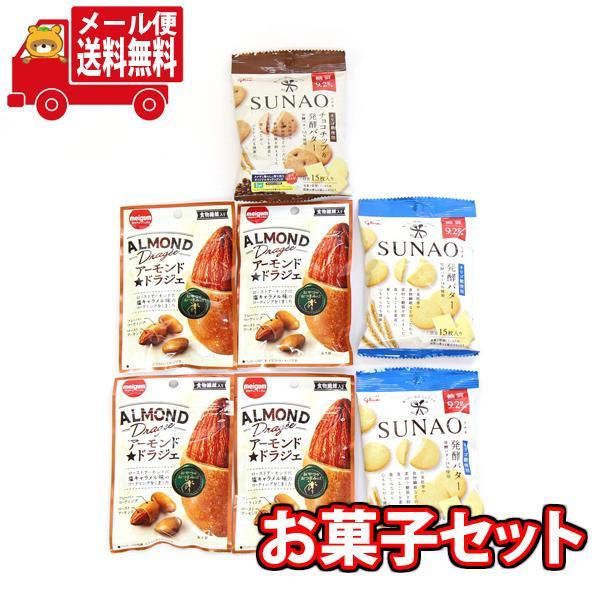 お菓子 詰め合わせ (全国送料無料) アーモンドドラジェとSUNAOクッキー2種セット おかしのマーチ メール便 (omtmb7715)