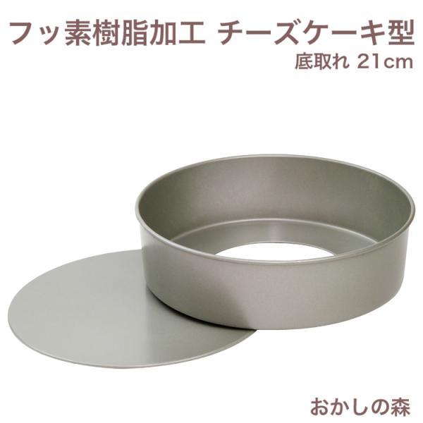 ベイクウエア フッ素加工 チーズケーキ型 デコレーション型 底取 21cm 底取れ デコ型 浅型 お菓子 丸 #33208