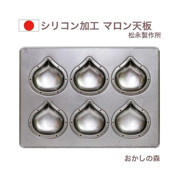 シリコン加工 マロン天板 6ヶ付 マロン型 マドレーヌ型 栗/くり 焼型 松永製作所 ケーキ型 お菓子