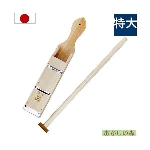 日本製 特大ところてん突き ステンレス刃 木製