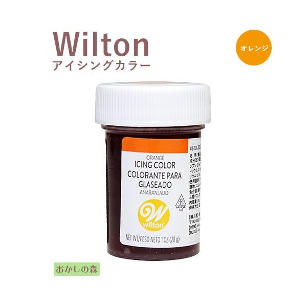 ウィルトン アイシングカラー オレンジ 色素 #610-205 Wilton Icing Color 食品 食材