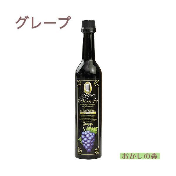 【濃縮果汁】トックブランシュ グレープ 490ml お菓子 食品 食材
