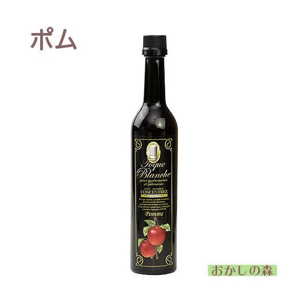 【濃縮果汁】トックブランシュ ポム 490ml お菓子 食品 食材