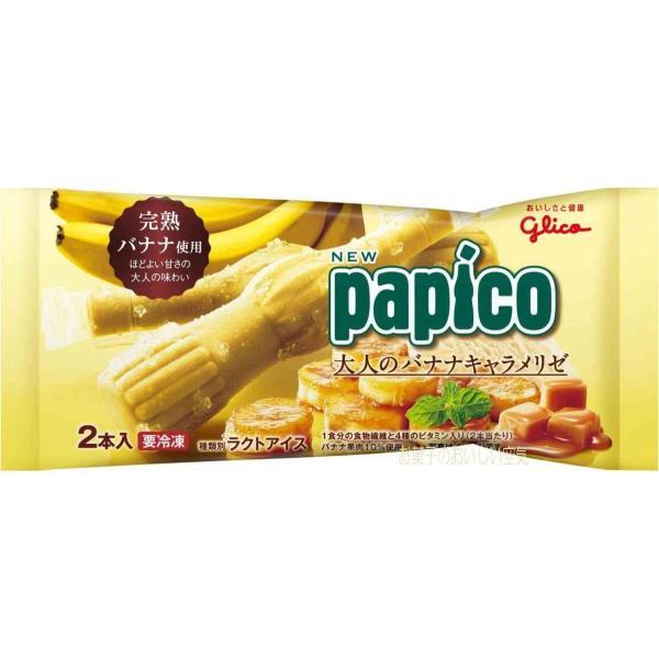 発泡梱包・パピコ 大人のバナナキャラメリゼ 20個入り 江崎グリコ