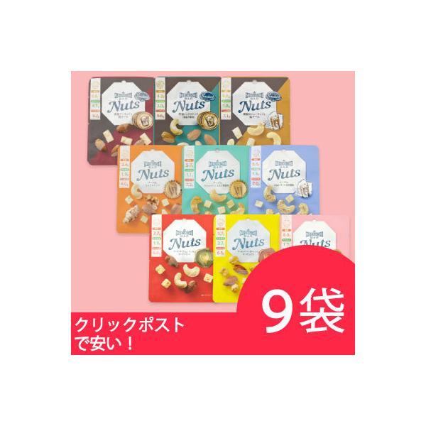 Nihonbashi Bar Nuts 全9種セット(各種1個)日本橋菓房 ナッツ おつまみ お酒のお供 詰め合わせ ビール ワイン ウイスキー ハイボール メール便 送料無料