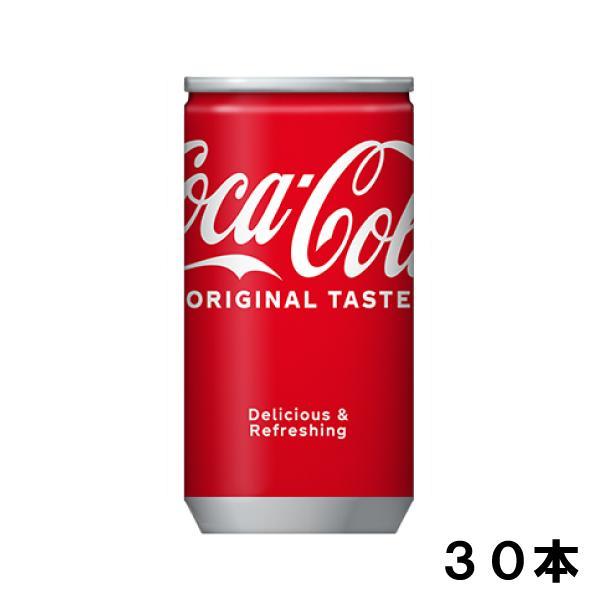 コカ・コーラ 160ml×30本 缶