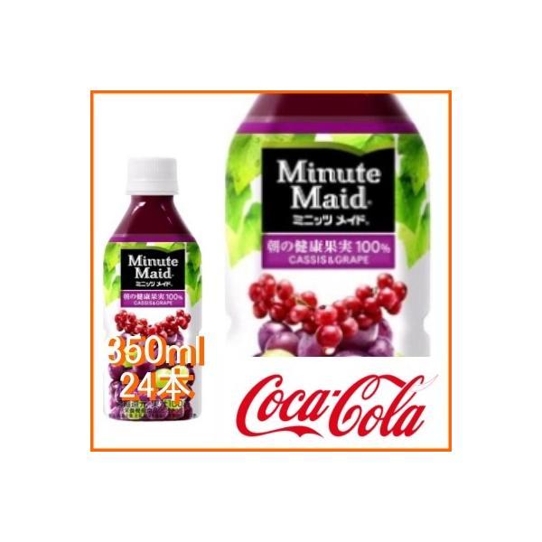 ミニッツメイド カシス&グレープ 350ml 24本 (24本×1ケース) PET 果汁飲料  安心のメーカー直送