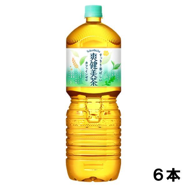 爽健美茶 2000ml×6本 PET