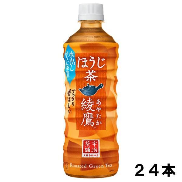 綾鷹 ほうじ茶 525ml×24本 PET