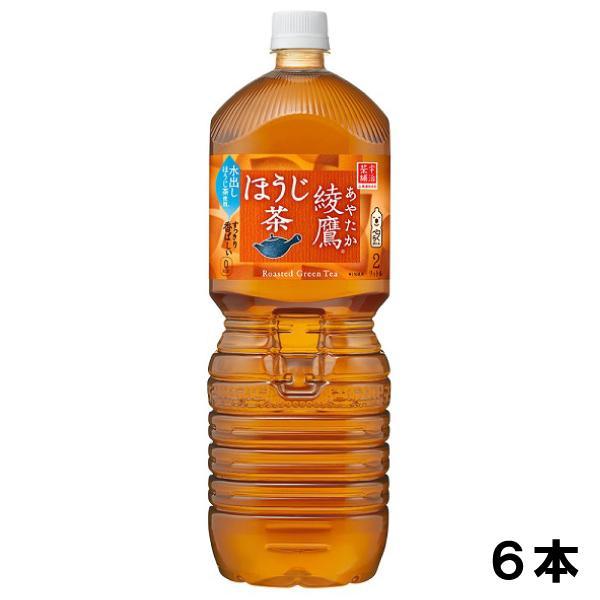 綾鷹 ほうじ茶 2L×6本 PET