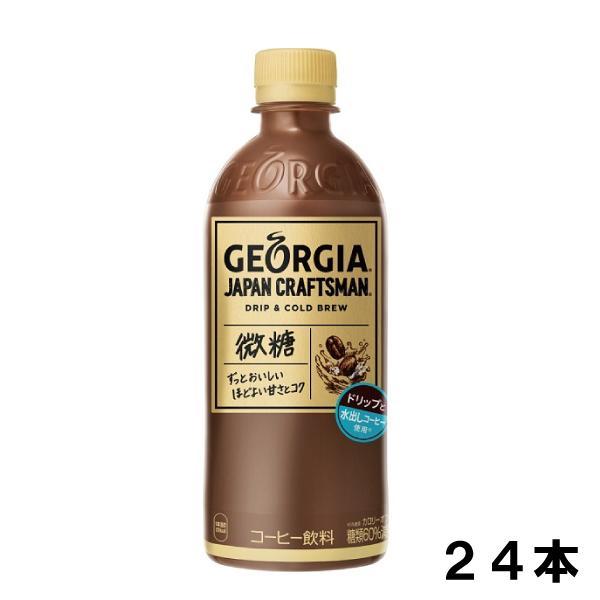 ジョージア ジャパン クラフトマン 微糖 500ml×24本 PET