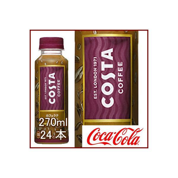 コスタコーヒー コスタカフェラテ 270ml×24本 PET