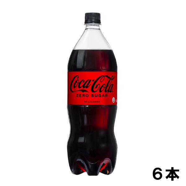 コカ・コーラ ゼロ 1.5L×6本 PET