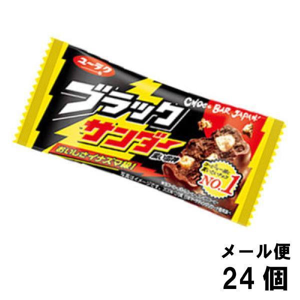 有楽 ブラックサンダー 1枚 (24個) チョコ ブラックサンダー 駄菓子 メール便
