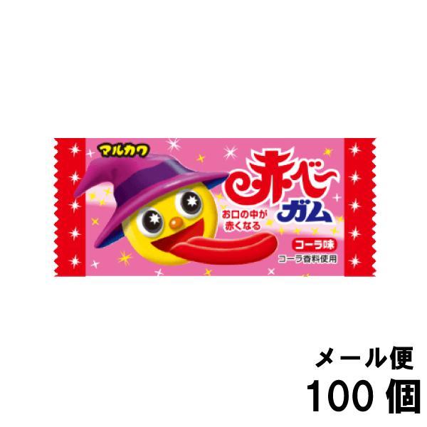 丸川製菓 赤べ〜ガム (100個+おまけ6個付き) ガム マルカワ 駄菓子 メール便