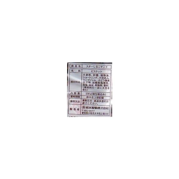 松永製菓スターしるこサンド230g×12袋入|okasirenjya|02