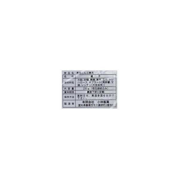小林製菓黒糖こんぶ寒天210g×12袋入|okasirenjya|02