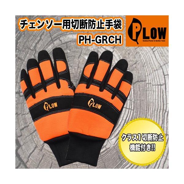 プラウチェンソー用手袋 切断防止EU安全認定クラス1  Mサイズ  Lサイズ  チェンソー  防護用品