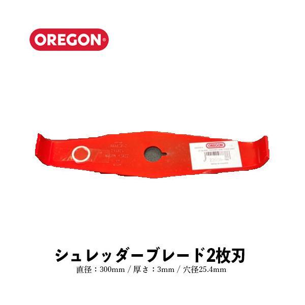 【次回入荷時期予定】オレゴン シュレッダーブレード 2枚刃 295504-0 300mm 3mm 25.4mm【OREGON 刈払機 草刈機 草刈刃 2枚刃】