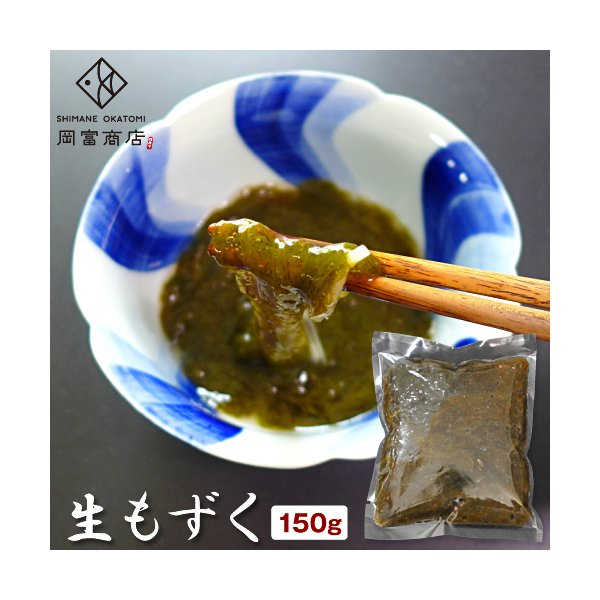 生もずく(150g) 島根県産  冷凍 もずく 天然 モズク 糸もずく 細もずく 岩モズク もずく酢 岡富商店