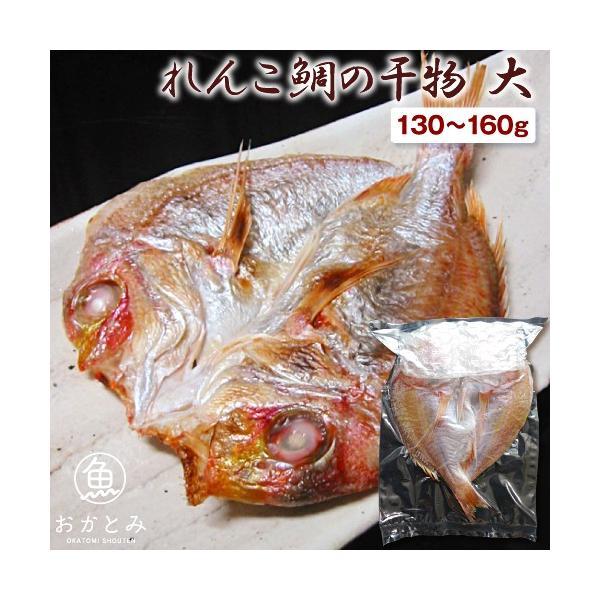 干物 無添加 れんこ鯛の干物 1尾 大(130〜160g) 連子鯛 キダイ レンコダイ ひもの 一夜干し お祝い 国産 島根産 天日塩 祝い鯛 出産 入学 お食い初め