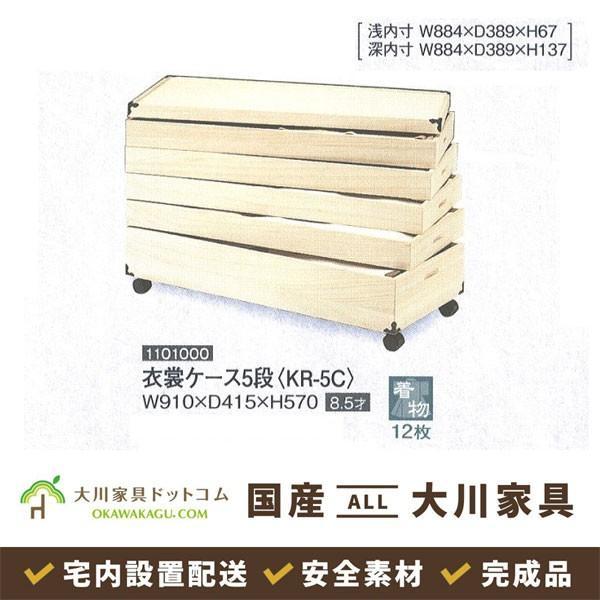 着物収納ケース 桐 たとう紙サイズ 押入着物収納 キャスター付 収納 日本製 大川 レギュラー 5段 KR-5C|okawakagu