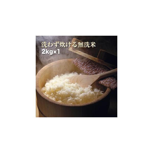 令和2年産 コシヒカリ 2kg 岡山県産米100% 無洗米 洗わずに炊ける 送料無料(一部地域を除く)