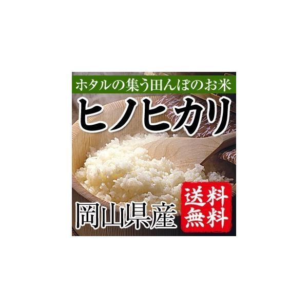 ほたるの集う田んぼのお米 岡山県産ヒノヒカリ(玄米)10kg(5kg×2袋) 送料無料(一部地域を除く)