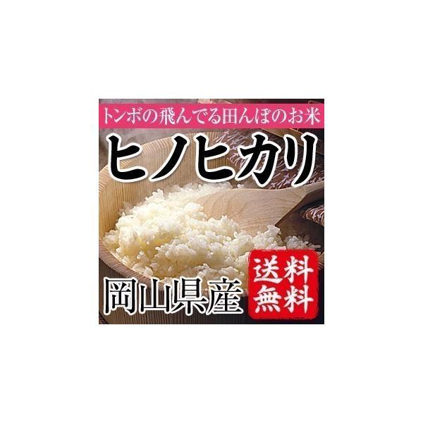 とんぼの飛んでいる田んぼのお米 岡山県産ヒノヒカリ(白米)10kg(5kg×2袋) 送料無料(一部地域を除く)