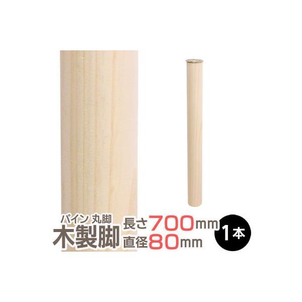 パイン集成材 丸脚 長さ700x直径80mm|okazaki-seizai