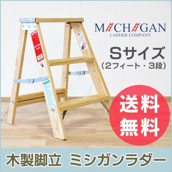 木製脚立 ミシガンラダー LIGHT DUTY Sサイズ (2フィート) 脚立 おしゃれ|okazaki-seizai