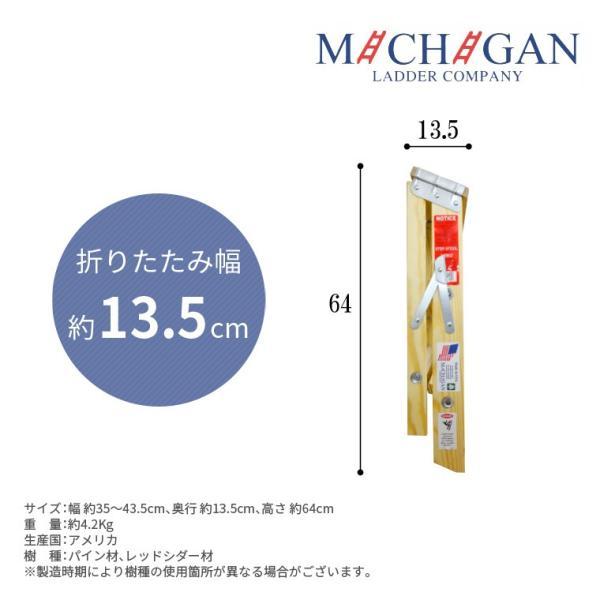 木製脚立 ミシガンラダー LIGHT DUTY Sサイズ (2フィート) 脚立 おしゃれ|okazaki-seizai|05
