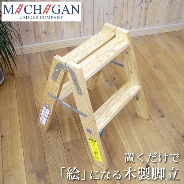 木製脚立 ステップスツール okazaki-seizai 02